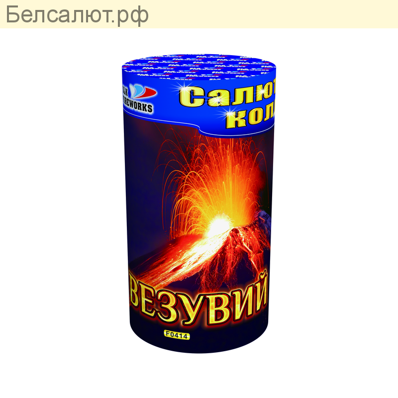 F 0414 ВЕЗУВИЙ