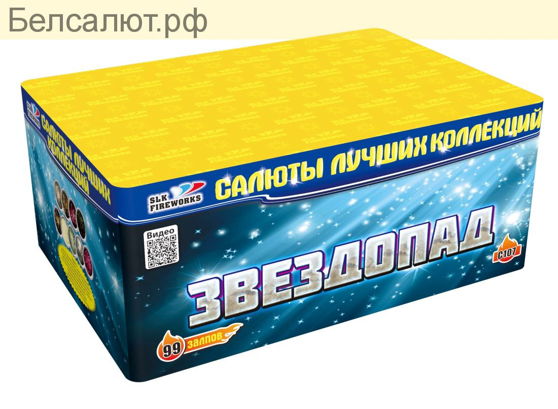 С 107 ЗВЕЗДОПАД