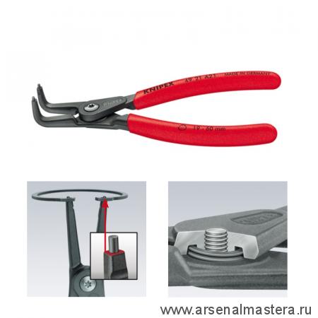 Прецизионные щипцы для стопорных колец (внешних) 130 мм KNIPEX 4921A11