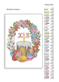 Dana DANA-3501. Цветочное Яйцо схема для вышивки бисером купить оптом в магазине Золотая Игла