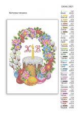 DANA-3501 Dana. Цветочное Яйцо (набор 1100 рублей)