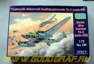 Пикирующий бомбардировщик Пе-2(205 серии)