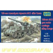 "155 мм самоходная пушка М12 ""Кинг Конг"""