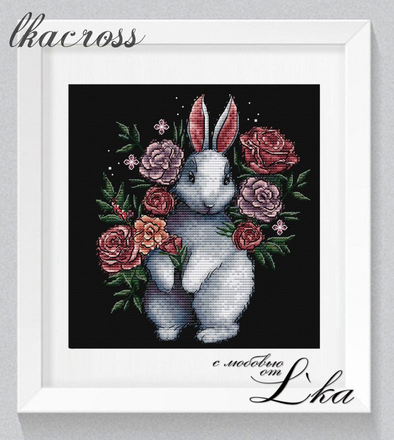 """Bunny in flowers"". Digital cross stitch pattern."