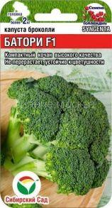 Капуста брокколи Батори F1 (Сибирский Сад)