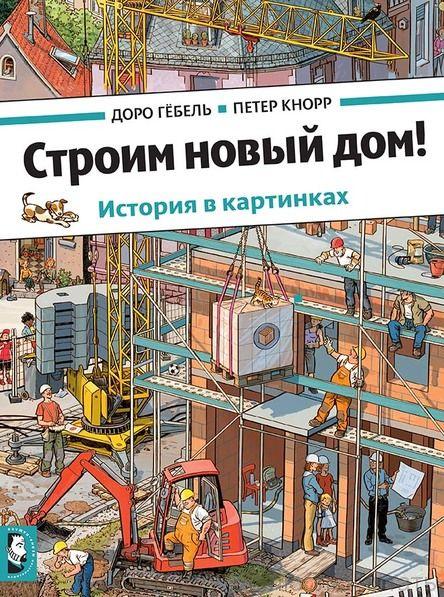 Строим новый дом!