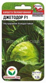 Капуста белокочанная Джетодор F1 (Сибирский Сад)