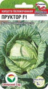 Капуста белокочанная Пруктор F1 (Сибирский Сад)