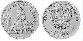25 рублей 2020 год - Крокодил Гена и Чебурашка - Российская Советская Мультипликация , обычные