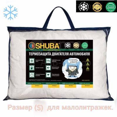 Автоодеяло SHUBA  (S) 140x60см (Термозащита двигателя)