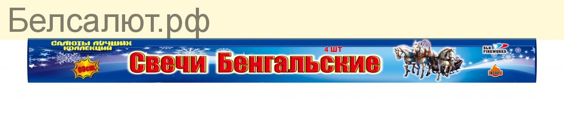 ВС 005 Свечи Бенгальские-600