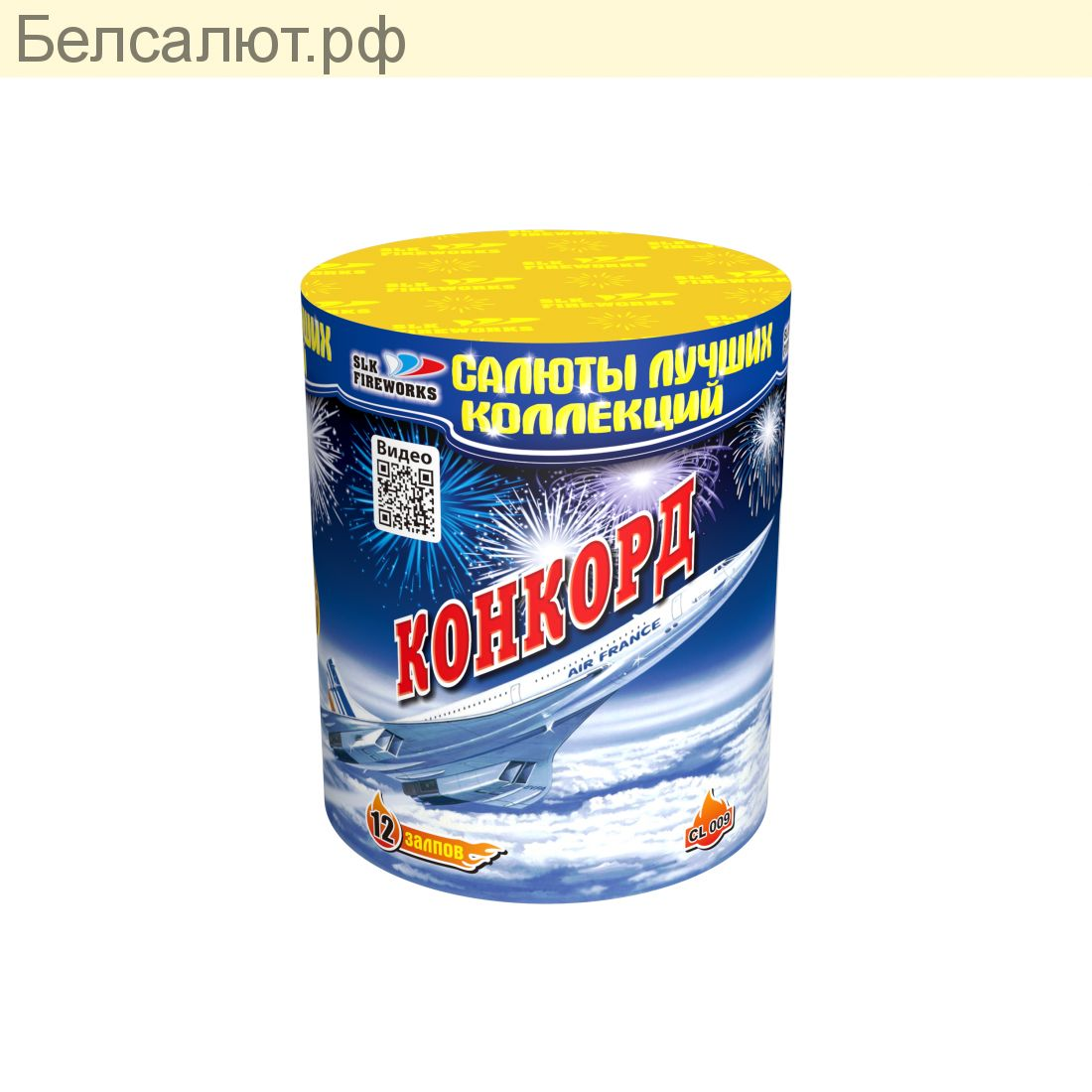 CL 009 КОНКОРД