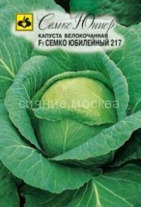 Капуста Семко Юбилейный F1-217 б/к (Семко)