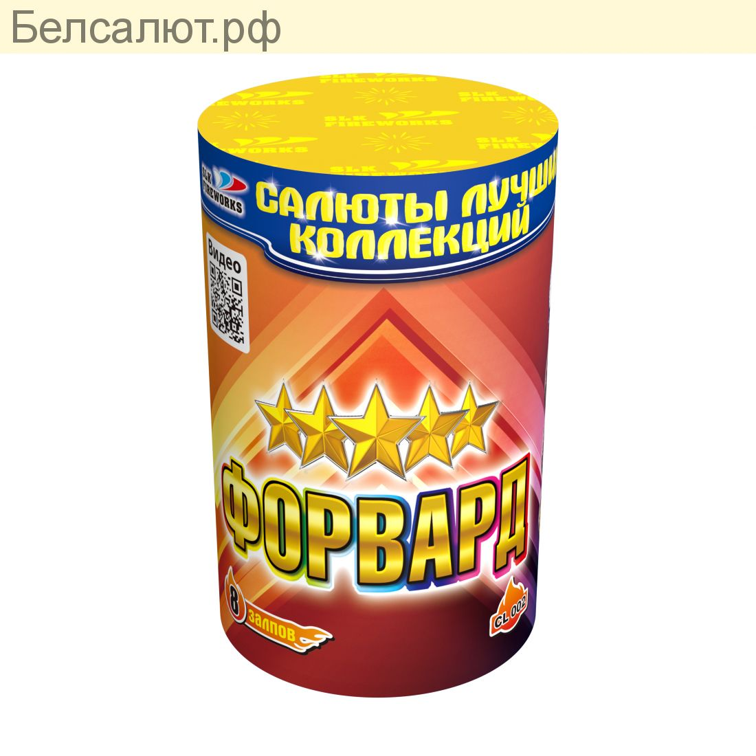CL 002 ФОРВАРД