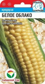 Кукуруза Белое облако 10шт (С Сад)