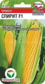 Кукуруза Спирит F1 5шт (Сибирский Сад)