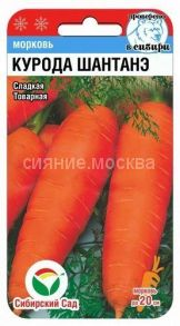 Морковь Курода Шантанэ 1г (Сибирский сад)