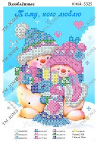 ЮМА ЮМА-5325 Влюблённые схема для вышивки бисером купить оптом в магазине Золотая Игла - вышивка бисером