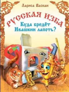 Русская изба. Куда бредёт Ивашкин лапоть?