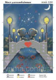 ЮМА ЮМА-5291 Мост для Влюблённых схема для вышивки бисером купить оптом в магазине Золотая Игла - вышивка бисером