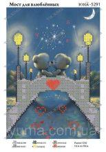 ЮМА-5291. Мост для Влюблённых. А5 (набор 275 рублей)