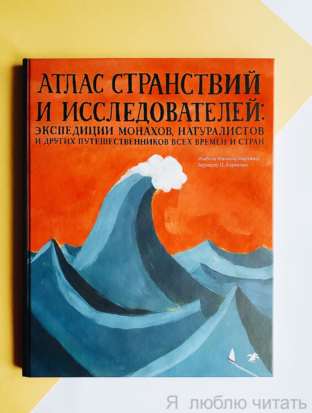 Атлас странствий и исследователей: экспедиции монахов, натуралистов и других путешественников