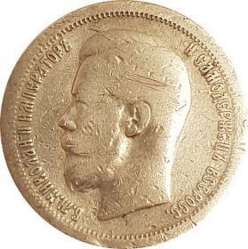 50 КОПЕЕК 1896 НИКОЛАЙ 2, СЕРЕБРО, (гурт звезда)