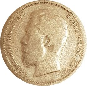 50 КОПЕЕК 1899 АГ НИКОЛАЙ 2, СЕРЕБРО