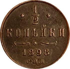 1/2 копейки 1898 г. СПБ. Николай II. ОТЛИЧНАЯ
