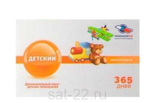 Пакет Детский Триколор ТВ