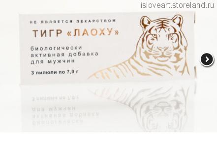 ТИГР (ЛАОХУ) ДЛЯ МУЖЧИН 3 капсулы по 7 гр. Цена на сайте указана за 1 пилюлю.