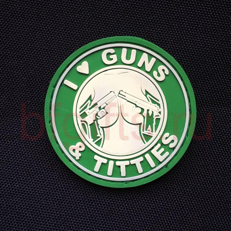 Патч I love guns & titties ПВХ