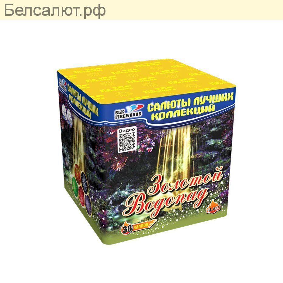 CL 017 ЗОЛОТОЙ ВОДОПАД