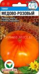 Tomat Medovo-rozovyj (Sibirskij Sad)