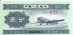 2 фэня Китай  (КНР) 1953  UNC