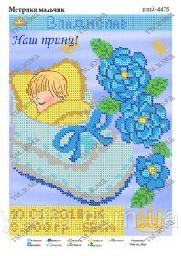 ЮМА ЮМА-4475 Метрика для Мальчика схема для вышивки бисером купить оптом в магазине Золотая Игла - вышивка бисером