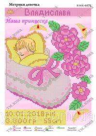 ЮМА ЮМА-4476 Метрика для Девочки схема для вышивки бисером купить оптом в магазине Золотая Игла - вышивка бисером