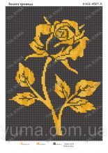 ЮМА-4501а. Золотая Роза. А4 (набор 925 рублей)