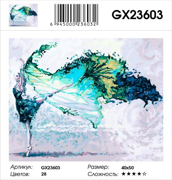 Картина по номерам на холсте GХ23603