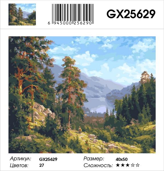 Картина по номерам на подрамнике GX25629, Басов Сергей, воспоминание о Сибири