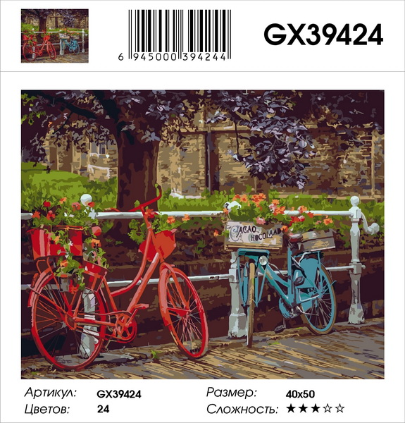 Картина по номерам на холсте GX39424