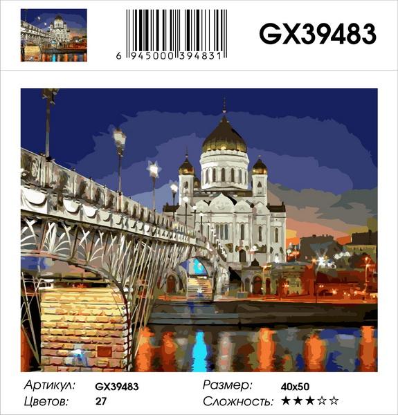Картина по номерам на подрамнике GX39483