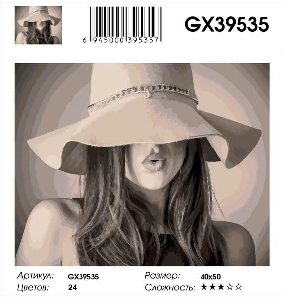 Картина по номерам на холсте GX39535