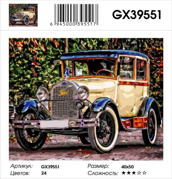 Картина по номерам на подрамнике GX39551