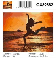 Картина по номерам на холсте GX39552