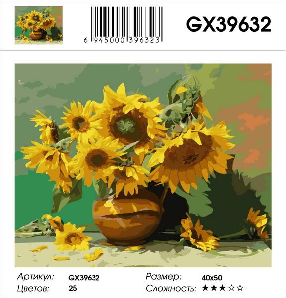 Картина по номерам на подрамнике GX39632
