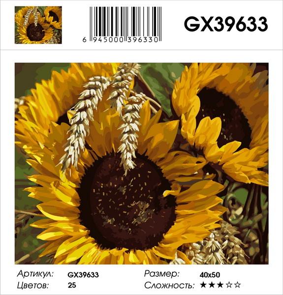 Картина по номерам на холсте GX39633