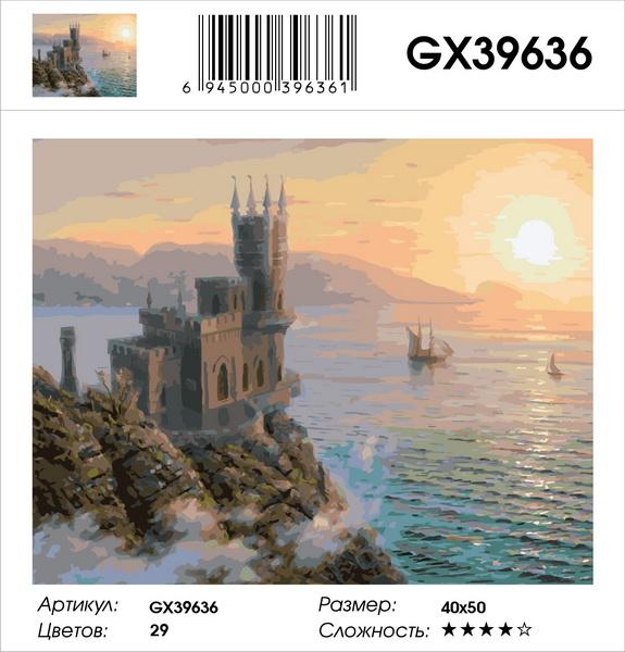 Картина по номерам на холсте GX39636