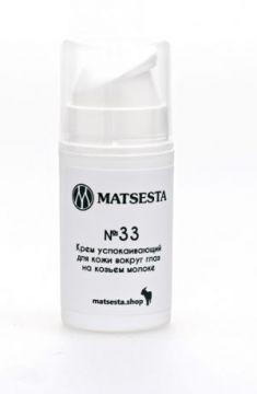 Мацеста - №33 Крем успокаивающий для кожи вокруг глаз на козьем молоке, 15мл