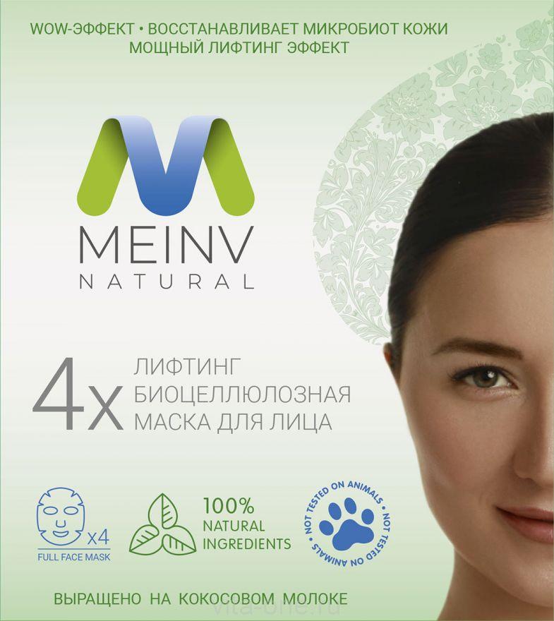 Лифтинг биоцеллюлозная маска для лица MEINV NATURAL набор из 4 штук